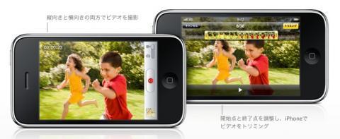 iPhone 3GS ビデオ