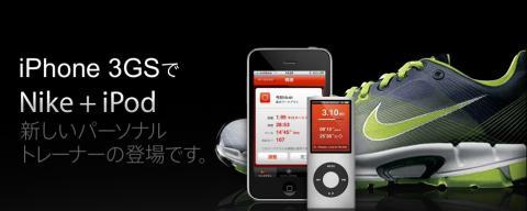 iPhone 3GSでNike+