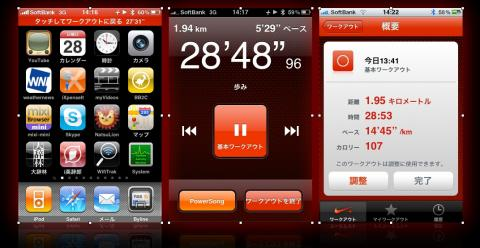 Nike+ iPhone 3GSで使用