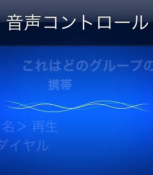 音声コントロール