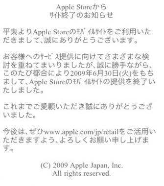 Apple Store モバイル