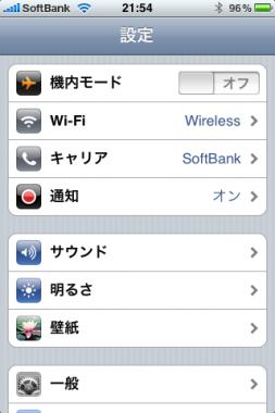 iPhone 3GS設定