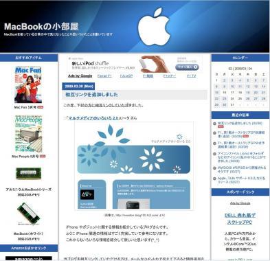 MacBookの小部屋