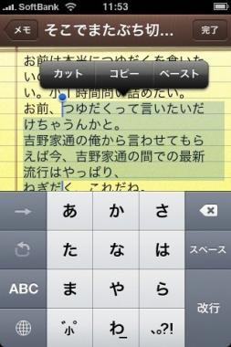 iPhoneコピー