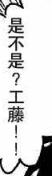 conkudou_4.jpg