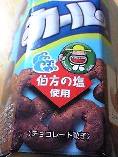 カール塩チョコ