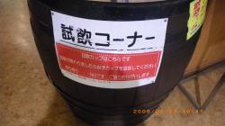 IMGP0188_convert_20090506221948.jpg