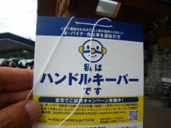 IMGP0996_convert_20090721214706.jpg