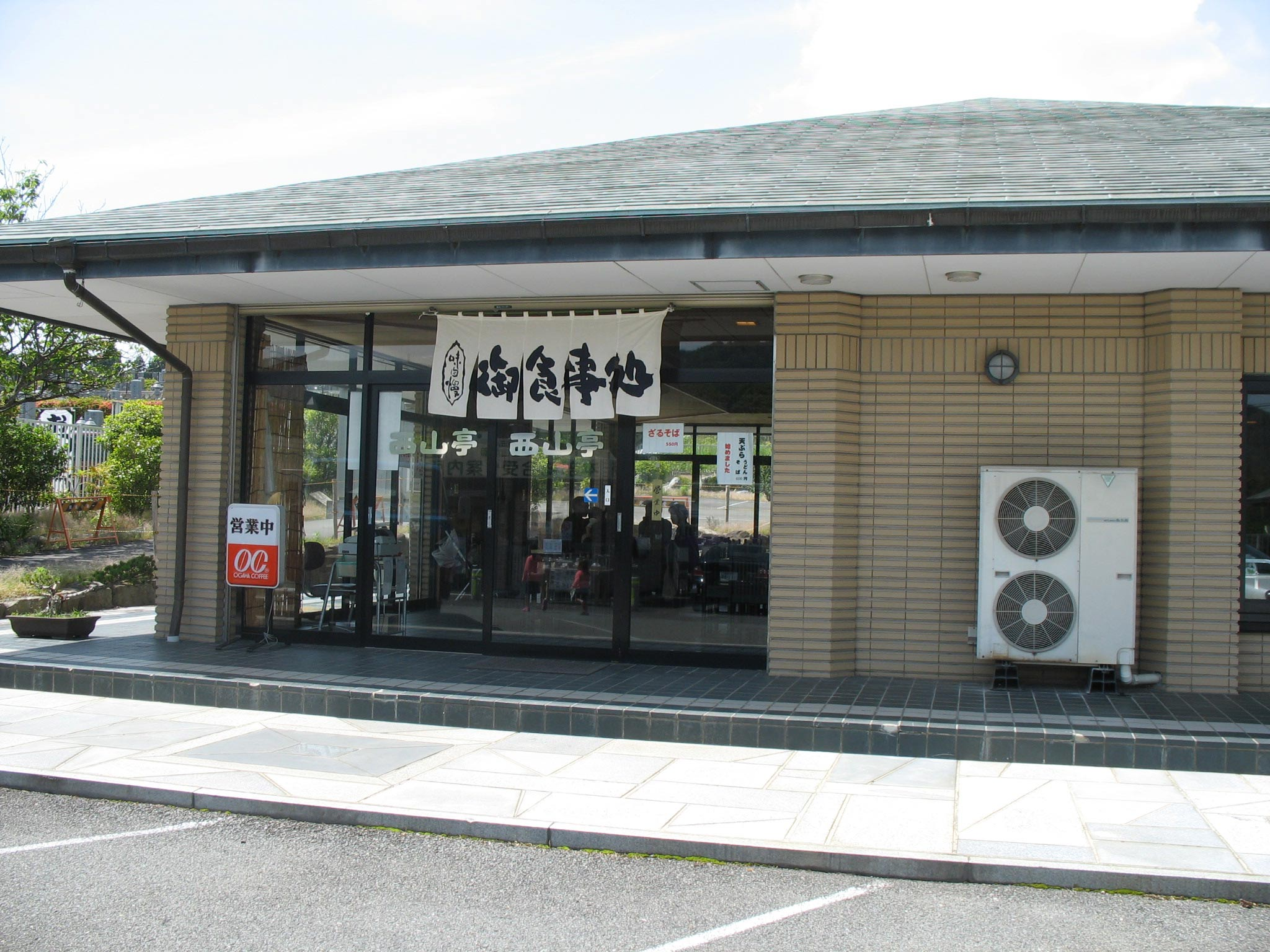 京都西山霊園内の食堂(おいしい)