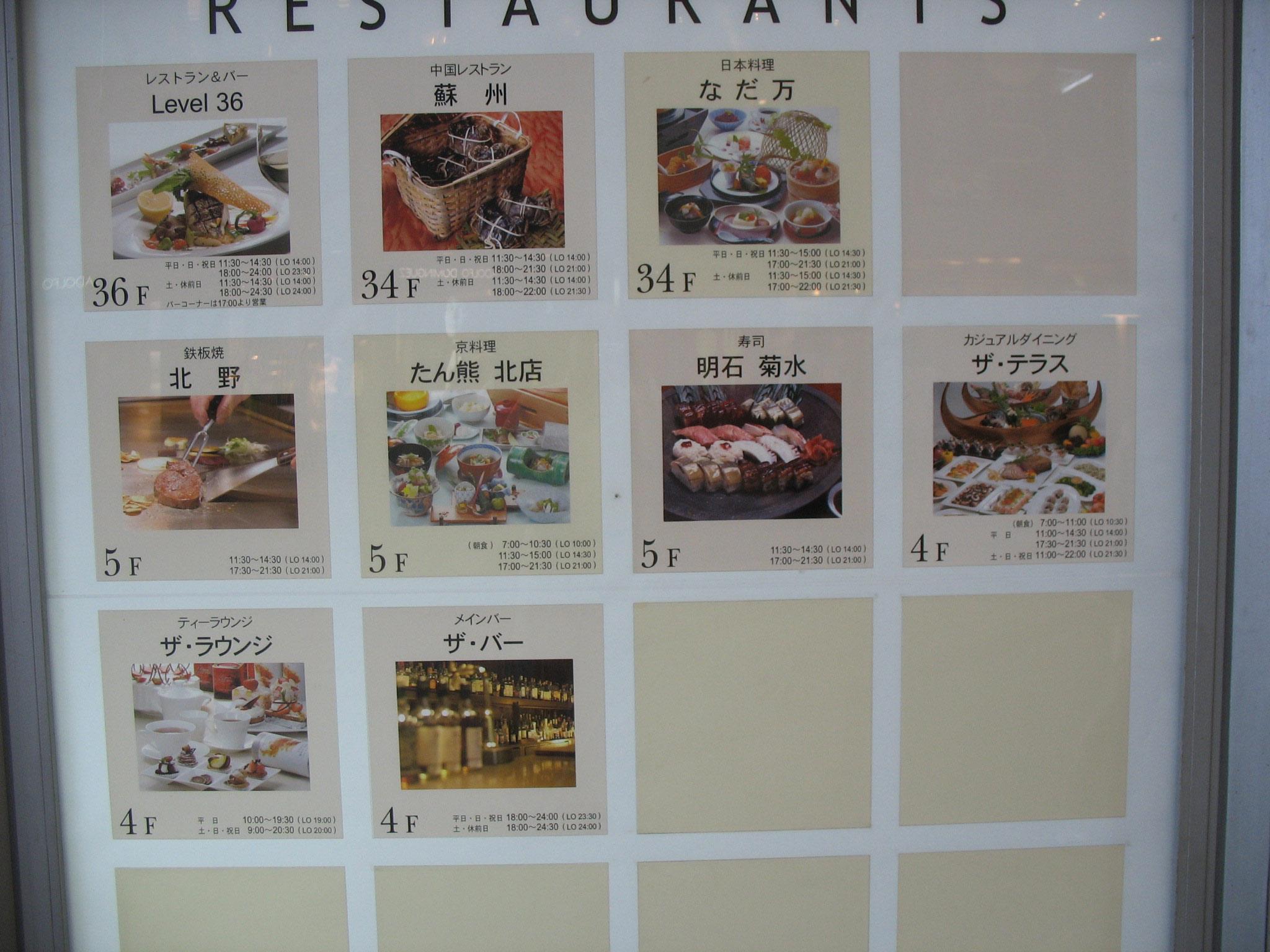 新神戸駅となりのOPA内食べ物屋さん4階から上で。。