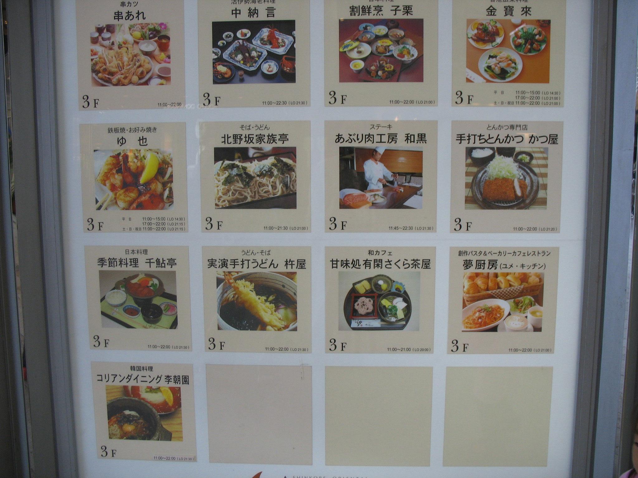 新神戸駅となりOPA3階レストラン