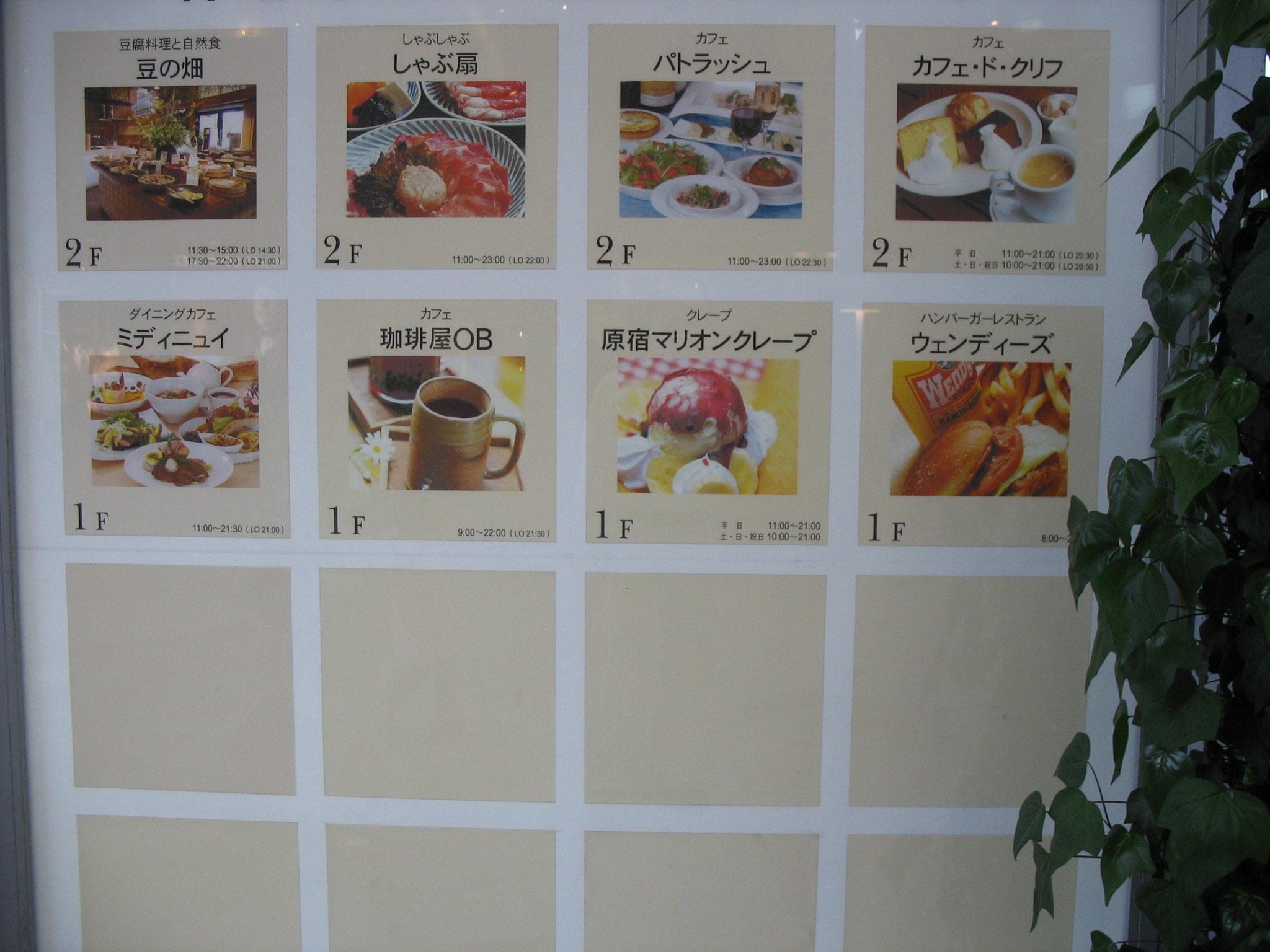 新神戸駅となりOPA1階2階レストラン