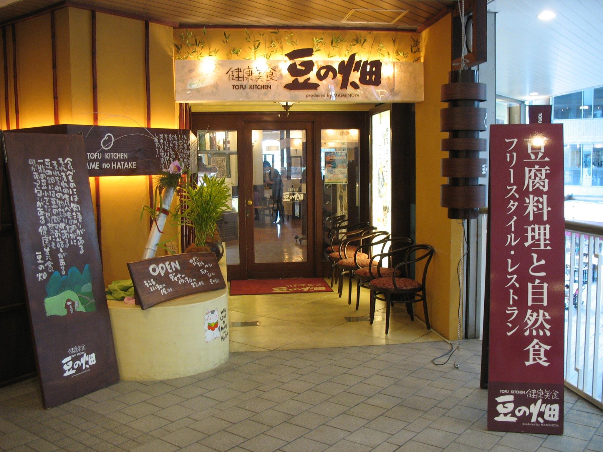 新神戸駅のおとなりOPAレストラン