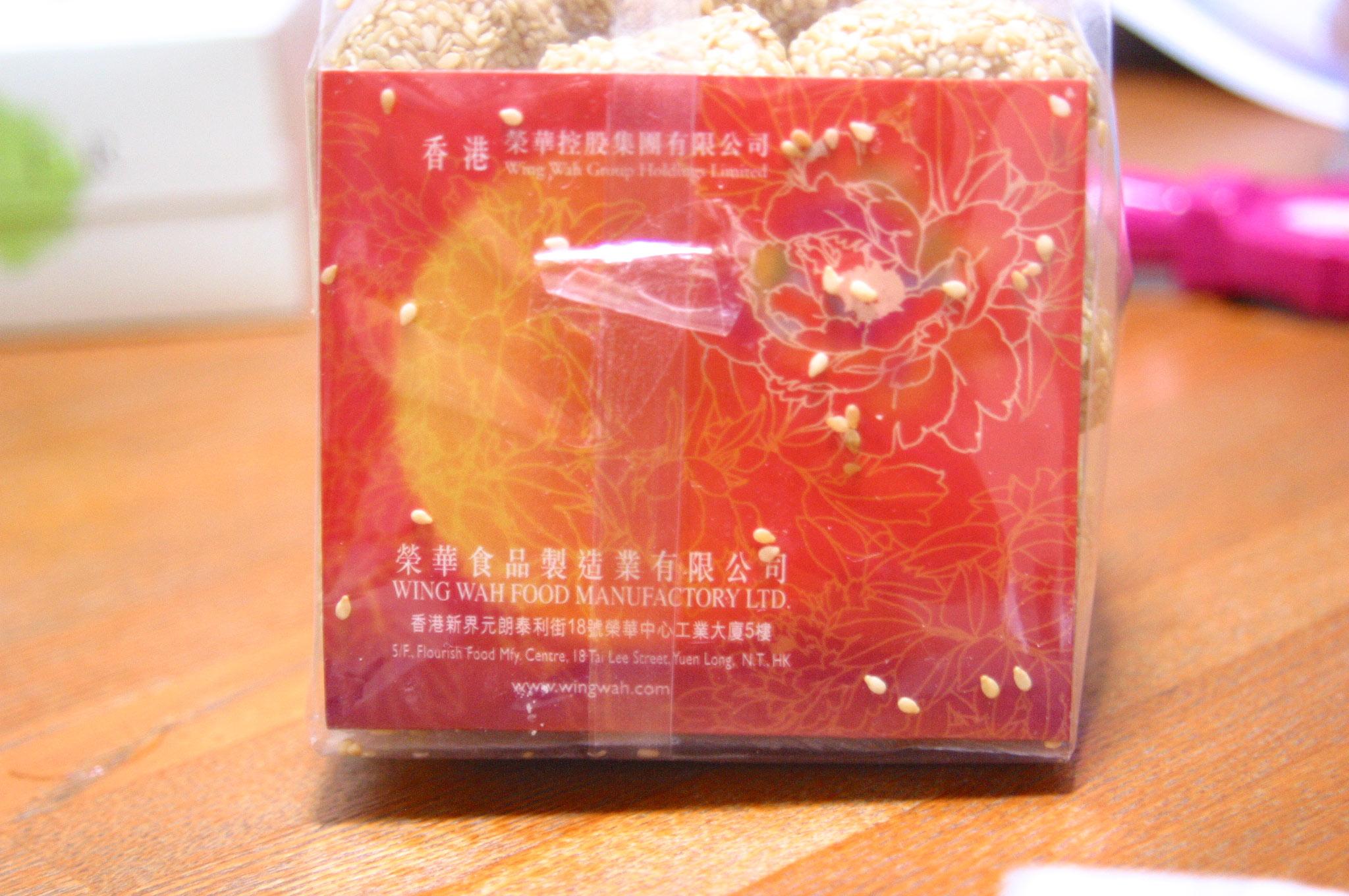 香港のごま菓子・おみやげ