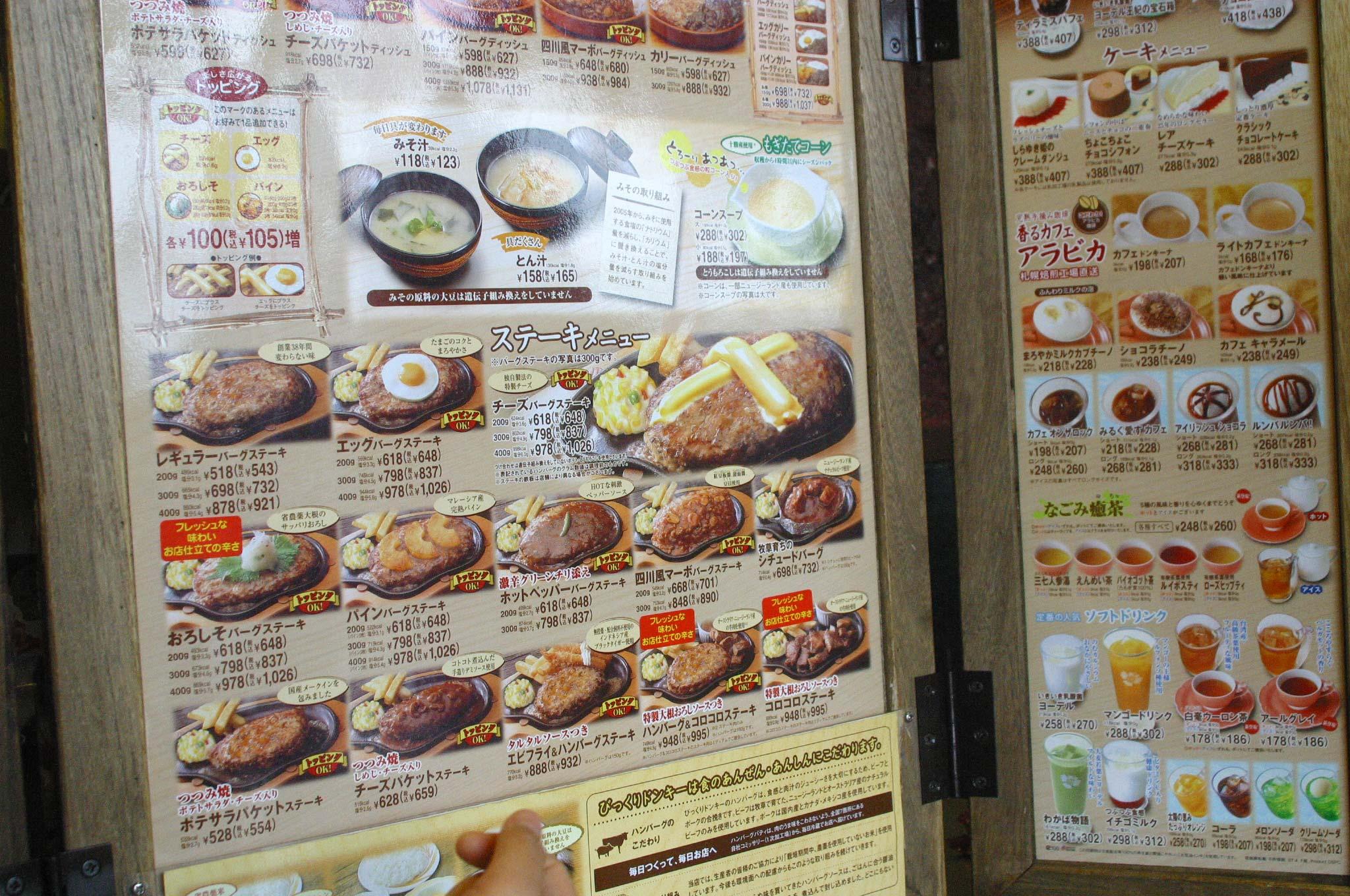 神戸サンシャインワーフのびっくりドンキーレストランメニュー