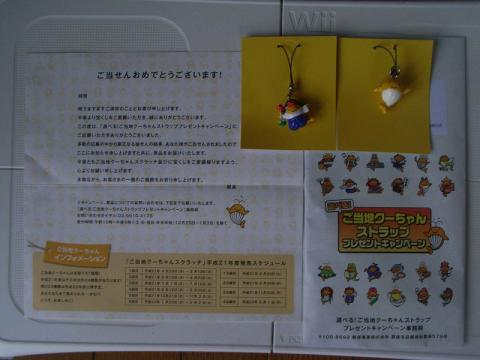 090801-Lucky-01