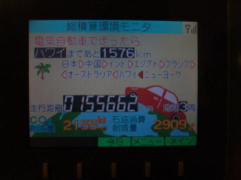 090802-Eco-01