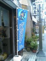 machikado6