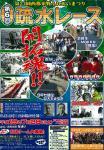 西那須野ふれあい祭り第6回疏水レース