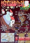 クリスマスふれあいフェスタ2007