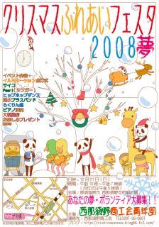クリスマスふれあいフェスタ2008