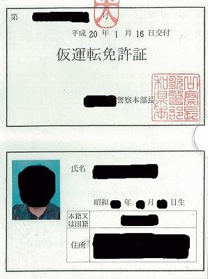 仮免許修正済