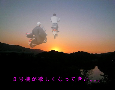 黄昏ライダー2