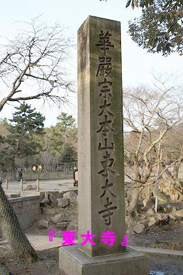 toudaiji1.jpg
