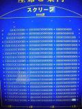日劇2の座席表