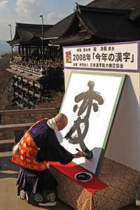 20081212―今年の漢字は「変」