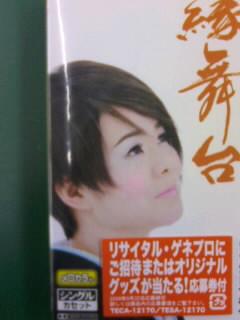 島○ 亜矢さんの新曲です