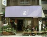 tsukasa