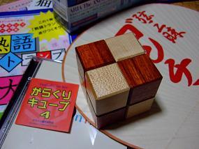 KarakuriCubeBox4_001