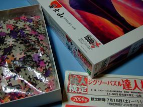 jigsaw_MtFuji_sakasa_1500_000