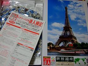 jigsaw_Paris_Eiffel1500_000