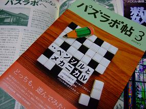 puzzlabcho3_001