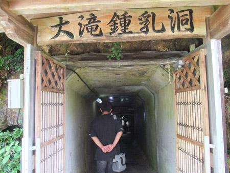 大滝鍾乳洞3