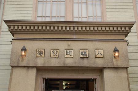 郡上八幡旧庁舎記念館3