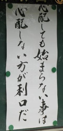 飛鳥行5/18より