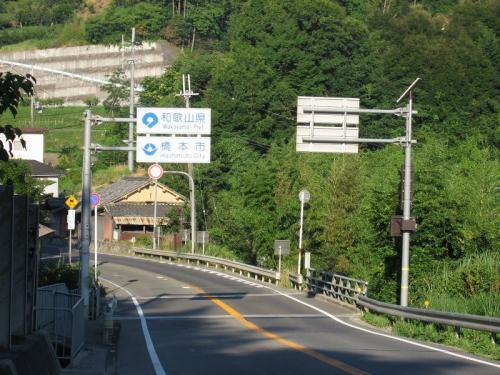 和歌山県に入った!