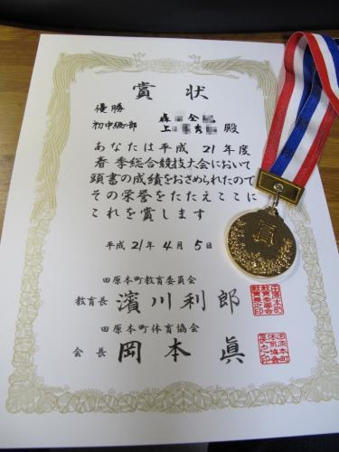 2009_04_05テニス優勝!②