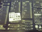 やっぱり、700円のびっくり穴子天丼いくしかないでしょう!?w