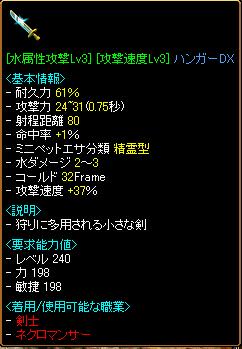 はんがーDX