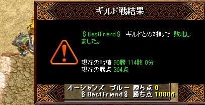 5月24日「§BestFriend§」結果