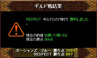 7月12日「RESPECT」結果