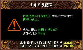 7月19日「北海道ギルド【なまら】」結果