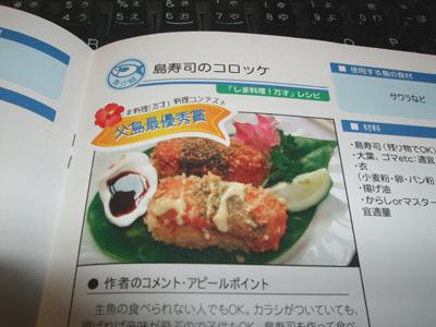 島寿司コロッケ