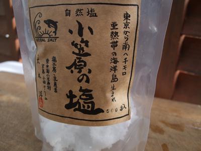 小笠原の塩