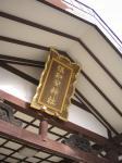 倶知安神社.JPG