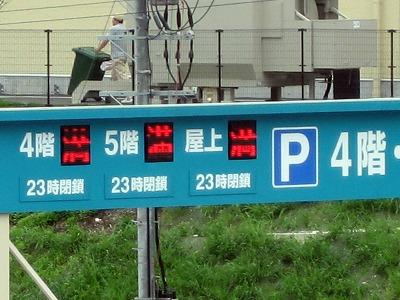 駐車場 満車